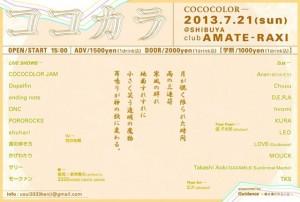 ココカラ -COCOCOLOR- 2013/7/21(日) at 渋谷amate-raxi