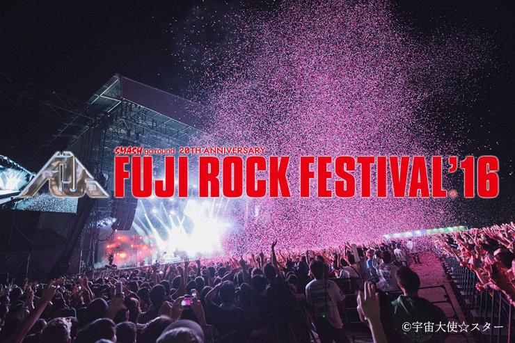 20th Anniversary FUJI ROCK FESTIVAL '16 ~フジロック事前展望スペシャル DAY3~