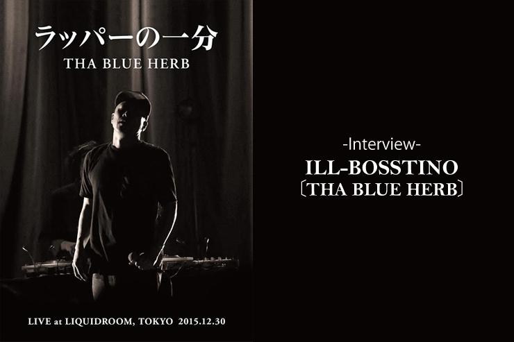 ILL-BOSSTINO [THA BLUE HERB] 『ラッパーの一分』(LIVE DVD) リリースインタビュー