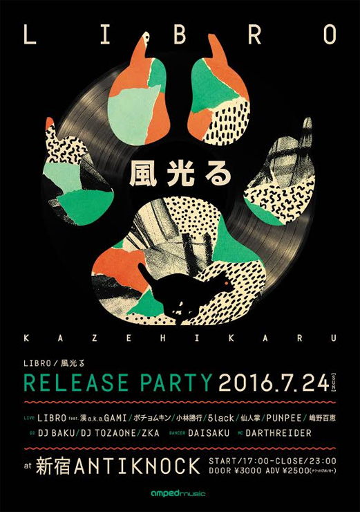 LIBRO「風光る」RELEASE PARTY