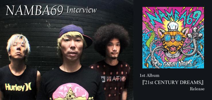 NAMBA69 - 1st Album 『21st CENTURY DREAMS』 Release インタビュー