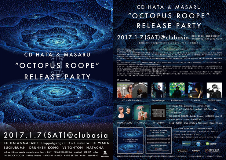 『CD HATA&MASARU OctopusRoope Release Party』開催記念インタビュー(前編)