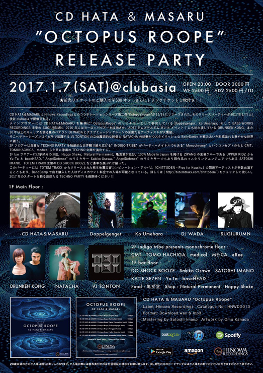 『CD HATA&MASARU OctopusRoope Release Party』