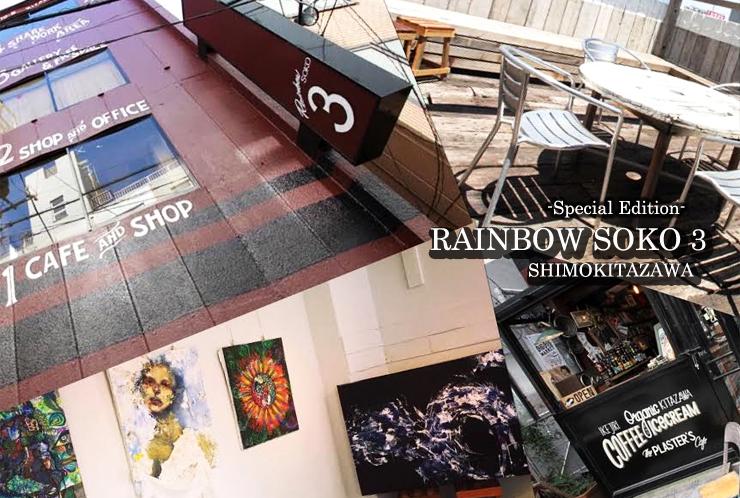 特集:下北沢 RAINBOW SOKO 3