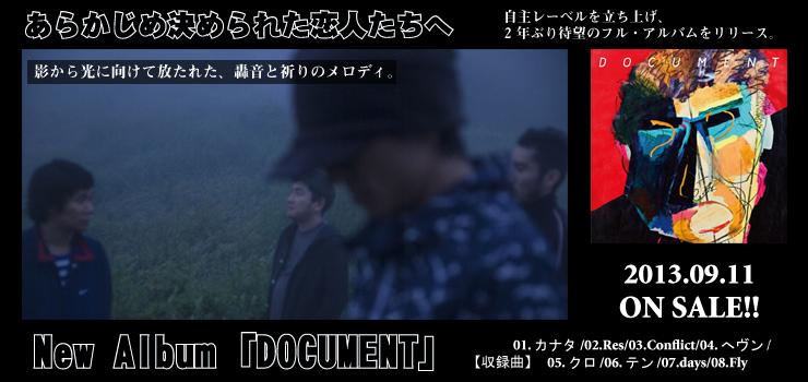 あらかじめ決められた恋人たちへ - NEW ALBUM 『DOCUMENT』 RELEASE
