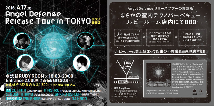 CD HATA & MASARU『Angel Defense』 リリースツアー