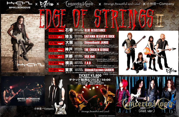 Edge of Strings Ⅱ