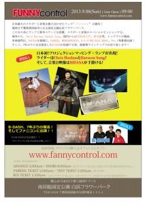 日本最大のスケボーフェス 『FunnyControl』 2013年9月8日(日) at 南房総 SHIRAHAMA FLOWERPARK