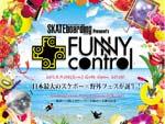 日本最大のスケボーフェス 『FunnyControl』 2013年9月8日(日) at 南房総 SHIRAHAMA FLOWERPARK / A-FILES オルタナティヴ ストリートカルチャー ウェブマガジン