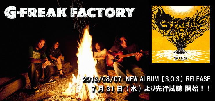 G-FREAK FACTORY 9年振りのNEW アルバム、先行試聴開始!!