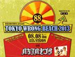TOKYO WRONG BEACH 2013 - 2013.08.08 (Thu) at 渋谷SOUND MUSEUM VISION / A-FILES オルタナティヴ ストリートカルチャー ウェブマガジン