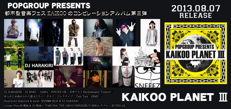 都市型音楽フェスKAIKOOのコンピレーションアルバム第三弾 『KAIKOO PLANET Ⅲ』 RELEASE