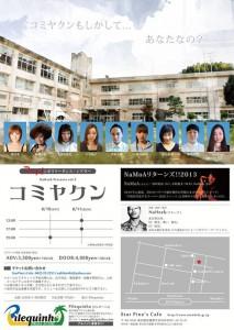 NaHeek Presents vol.3 コント❢ンポラリーダンス・シアター 『コミヤクン』 2013.08.10(sat) 11(sun) at 吉祥寺 STAR PINE'S CAFE