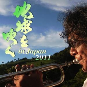 近藤等則 - 地球を吹くin Japan 2011 震 動