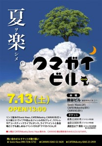 クマガイビル - 2013.07.13(sat) at 飯田市熊谷ビル(Sonic Haus、CAFEINdustry、CANVAS)