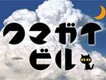 クマガイビル – 2013.07.13(sat) at 飯田市熊谷ビル(Sonic Haus、CAFEINdustry、CANVAS)