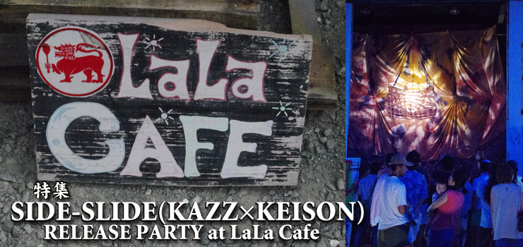 特集:SIDE-SLIDE(KAZZ×KEISON) RELEASE PARTY at LaLa Cafe