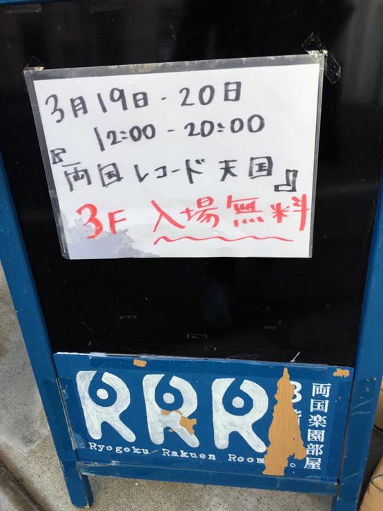 レコードフリマ 「両国レコード天国」 2016年3月19日(土)-20日(日) at 両国RRR ~REPORT~