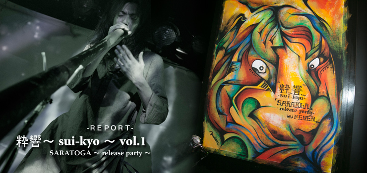 粋響~sui-kyo~vol.1 SARATOGA~release party~ 2014.01.19 at 新代田FEVER REPORT