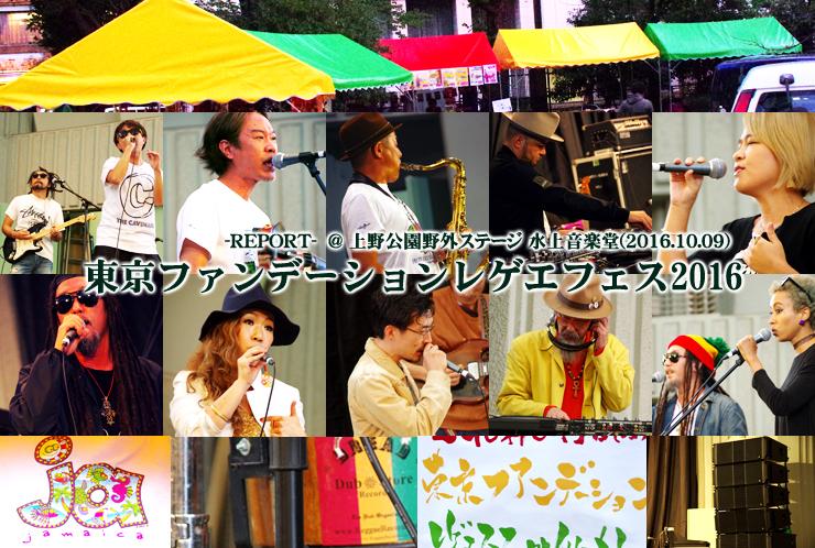 東京ファンデーションレゲエフェス2016 @ 上野公園野外ステージ水上音楽堂 (2016.10.09) ~REPORT~