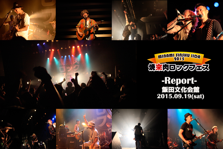 焼來肉ロックフェス @ 飯田文化会館(2015.09.19) – REPORT