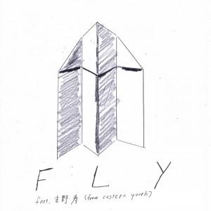 あらかじめ決められた恋人たちへ「Fly feat.吉野寿(from eastern youth)