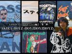 A-FILES マニア 【 Tシャツ編 】第二弾 – AKIRA-BOYZ (BOYZBOYZBOYZ)