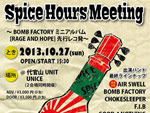 [SPICE HOURS MEETING] ~BOMB FACTORYミニアルバム 『RAGE AND HOPE』 レコ発~ 2013.10.27(sun) at 代官山UNIT/UNICE