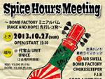 [SPICE HOURS MEETING] ~BOMB FACTORYミニアルバム 『RAGE AND HOPE』 レコ発~ 2013.10.27(sun) at 代官山UNIT/UNICE / A-FILES オルタナティヴ ストリートカルチャー ウェブマガジン