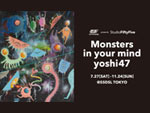 STUDIO55 PresentsMonsters in your mind by yoshi47 / A-FILES オルタナティヴ ストリートカルチャー ウェブマガジン