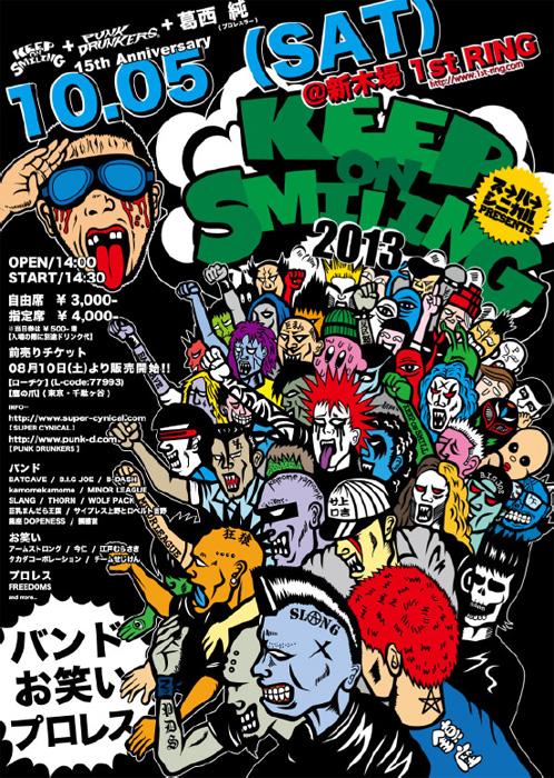 Keeps On Ringing: 2013.10.05(SAT) At 東京・新木場1st RING