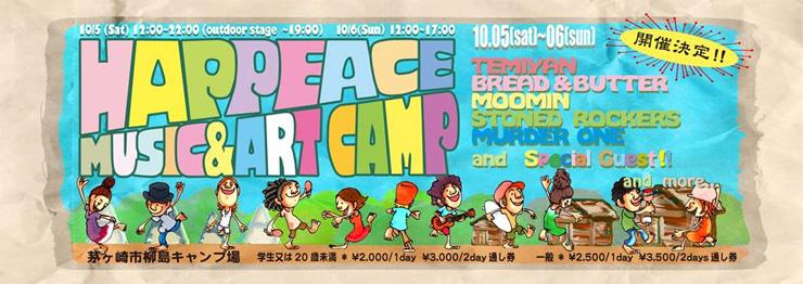 Happeace Music&Art Camp ~茅ヶ崎柳島キャンプ場芸術祭~ 2013.10.05 (土)、06 (日)