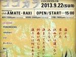ココカラ -COCOCOLOR- 2013/9/22 (日/祝) at 渋谷 amate-raxi