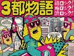 HAKAIHAYABUSA presents 三都物語 【2013/10/25(金)福岡/10/28(月)大阪梅田/10/29(火)東京渋谷】