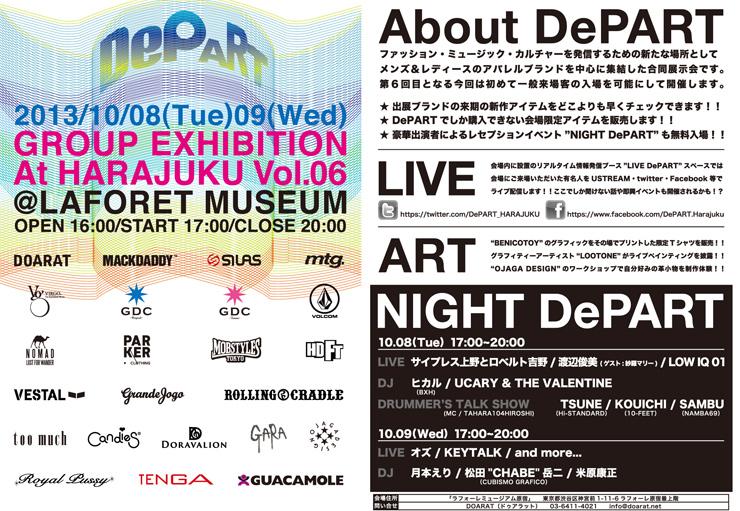 GROUP EXHIBITION 『DePART』 VOL.6 - 2013年10月8日(火)/9日(水)at ラフォーレミュージアム原宿