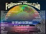 Full moon mountain ~山の風音楽祭~ 2013.10/19(sat)-10/20(sun) at ヤビツ峠 風の谷(秦野)