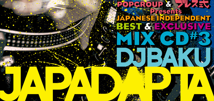 POPGROUP&ブレス式 Presents 『JAPADAPTA Vol.3 Mixed by DJ BAKU』 RELEASE