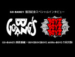 GO-BANG'S 復活記念スペシャルインタビュー 『GO-BANG'S 森若香織 × BOYZBOYZBOYZ AKIRA-BOYZ の秋対談』