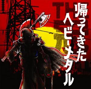 THE冠 - 4th Album 『帰ってきたヘビーメタル』