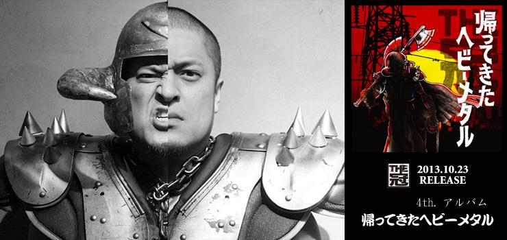 THE冠 - 4th Album 『帰ってきたヘビーメタル』 RELEASE