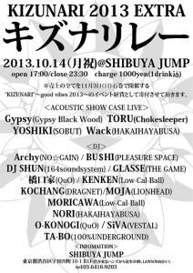 KIZUNARI 2013 EXTRA  キズナリレー 2013.10.14(月祝) at shibuya JUMP