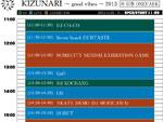 東日本大震災復興イベント 『KIZUNARI~good vibes~2013』 2013/11/3(日) at 石巻ONEPARK タイムテーブル / 最終詳細発表!