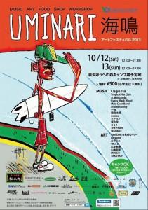 海鳴 uminari アートフェスティバル2013 - 10/12(sat) 13(sun) at 田原市谷の口 ほうべの森キャンプ場