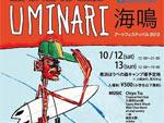 海鳴 uminari アートフェスティバル2013 – 10/12(sat) 13(sun) at 田原市谷の口 ほうべの森キャンプ場