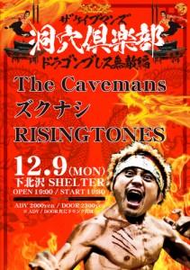 The Cavemans presents 洞穴倶楽部 -ドラゴンブレス無敵編- 2013/12/9(MON) at 下北沢 SHELTER
