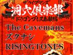 The Cavemans presents 洞穴倶楽部 – ドラゴンブレス無敵編 - 2013/12/9 (MON) at 下北沢 SHELTER
