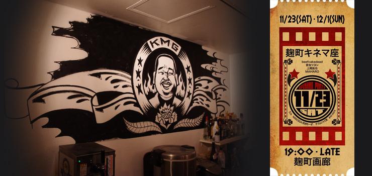 麹町キネマ座 – beefcakedead、苦虫ツヨシ、上岡拓也、MAHARO – グループショー 2013/11/23(sat) ~12/1(sun) at 麹町画廊 ~photo galley~
