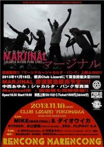 """マージナル=ジャカルタ・パンク """"Jakarta,Where PUNK Lives"""" 上映&GIG!!!!! -FADE-IN RECORDS & microAction & FRIENDS presents- 2013.11.18(月) at 横浜club Lizard"""