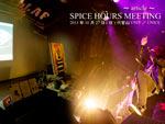 SPICE HOURS MEETING~article~ / A-FILES オルタナティヴ ストリートカルチャー ウェブマガジン