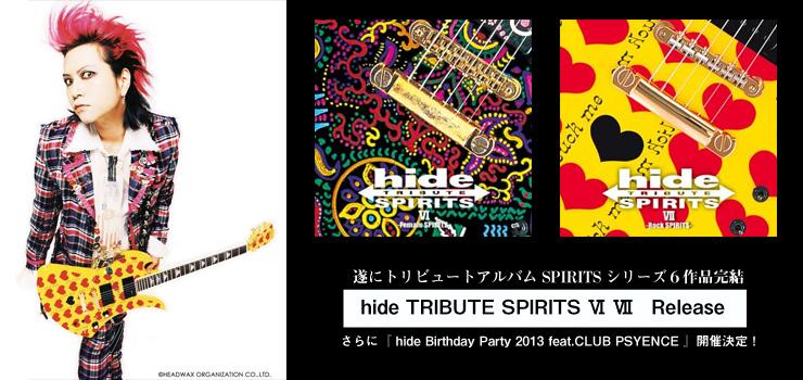 遂にトリビュートアルバムSPIRITSシリーズ6作品完結 - hide TRIBUTE SPIRITS Ⅵ Ⅶ リリース /  さらに『 hide Birthday Party 2013 feat.CLUB PSYENCE 』開催決定!